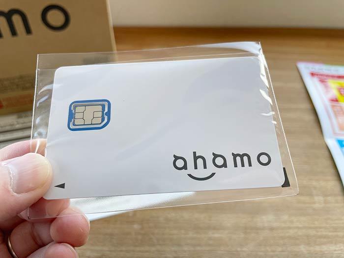 アハモ SIMカード