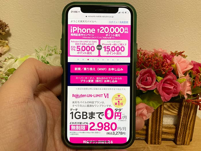 iPhone12を買うなら