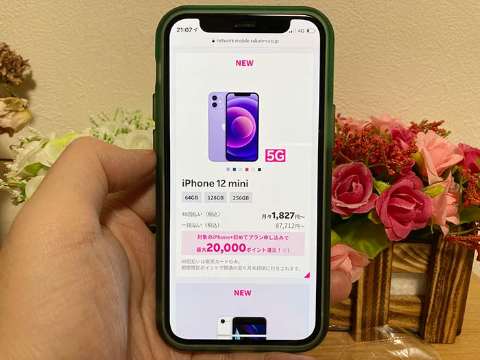 楽天モバイル iPhone12ミニ