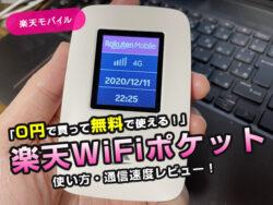 「0円で買って無料で使える!」楽天WiFiポケットの使い方・通信速度レビュー!