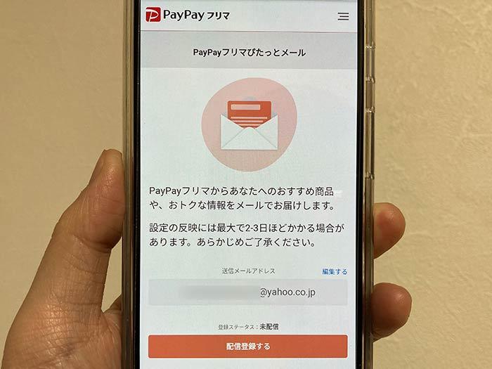 PayPayフリマぴたっとメールをやっぱり受信したい!