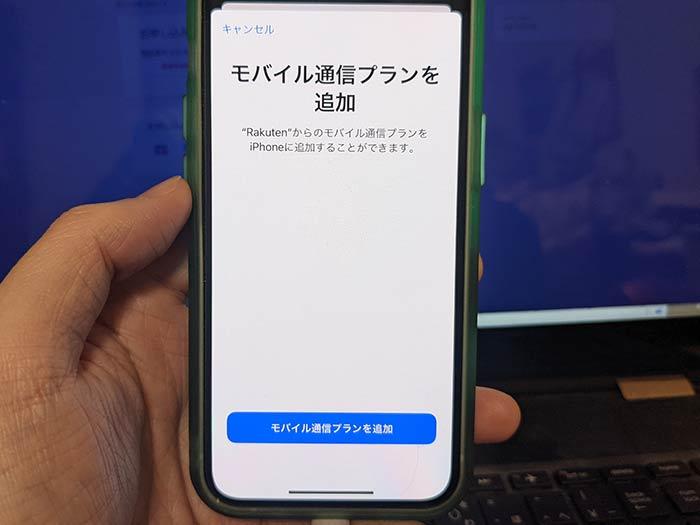 アハモ モバイル通信プランを追加