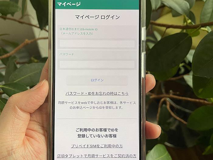 日本通信SIMマイページ