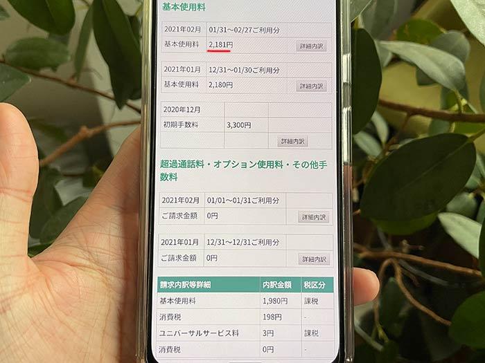日本通信SIM 基本使用料は?