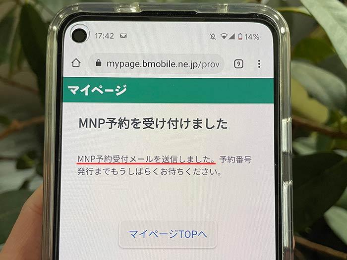 MNP予約番号発行完了