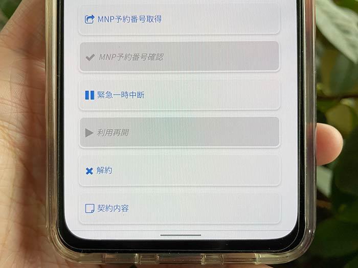 日本通信SIM 解約