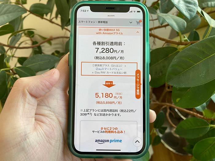 使い放題MAX with アマゾンプライムの月額料金