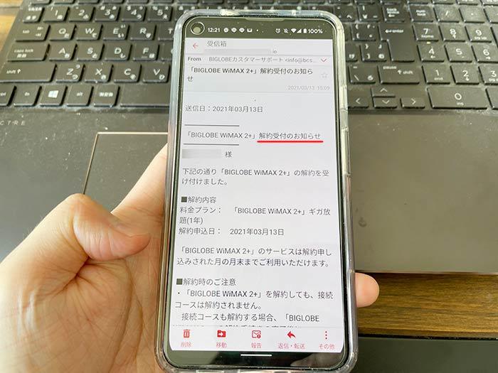 BIGLOBE WiMAX 2+ 解約受付のお知らせ