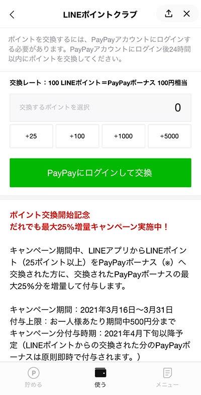 PayPayにログインして交換