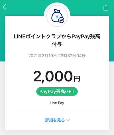 PayPayアプリ側の表示