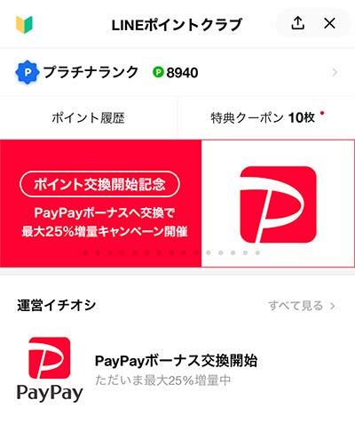 PayPayボーナス交換画面