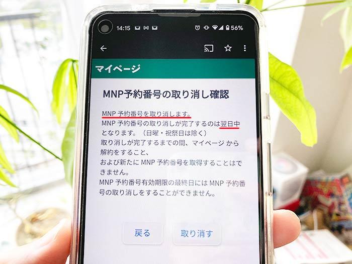 MNPN予約番号の取り消し確認