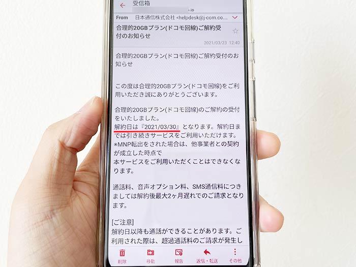 日本通信SIM めちゃめちゃ簡単に解約