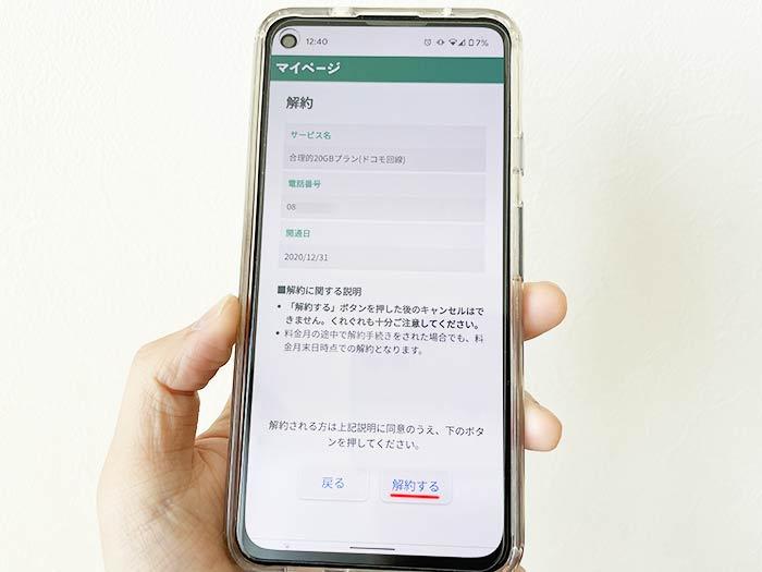 日本通信SIM 解約する