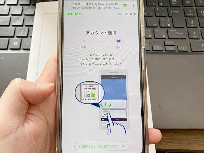 LINEアプリとラインモ公式アカウントの連携完了