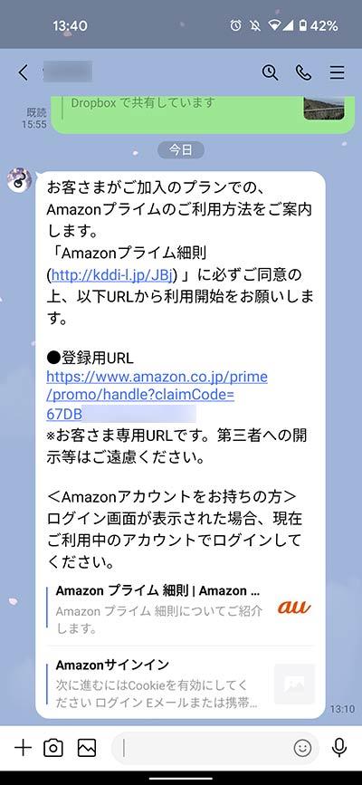 Amazon 機種 変更 引き継ぎ