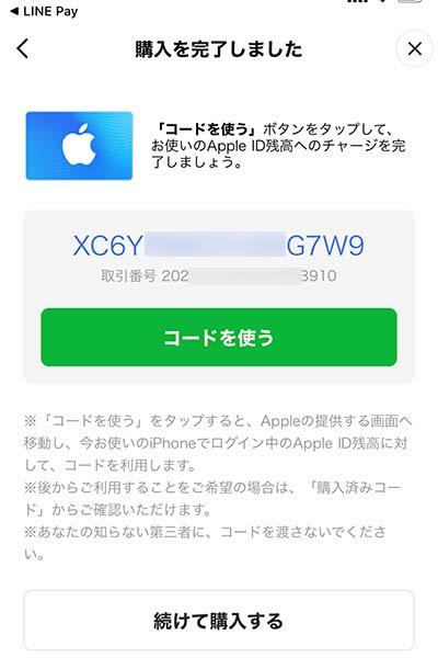 iTunesギフトカードのコードが発行