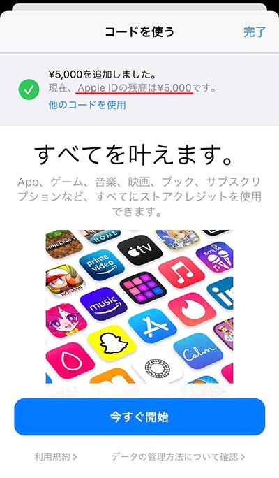 アップルIDに5,000円がチャージ