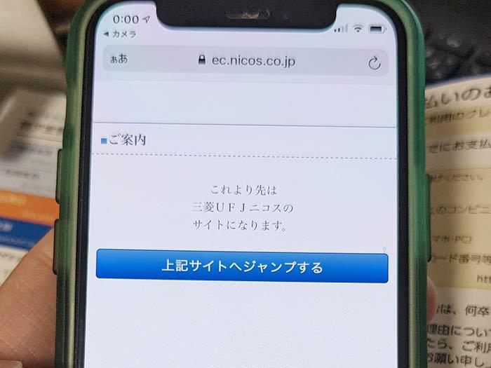 三菱UFJニコスサイトに遷移