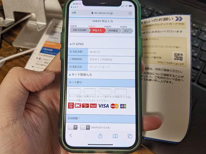 新しく登録するクレジットカード情報