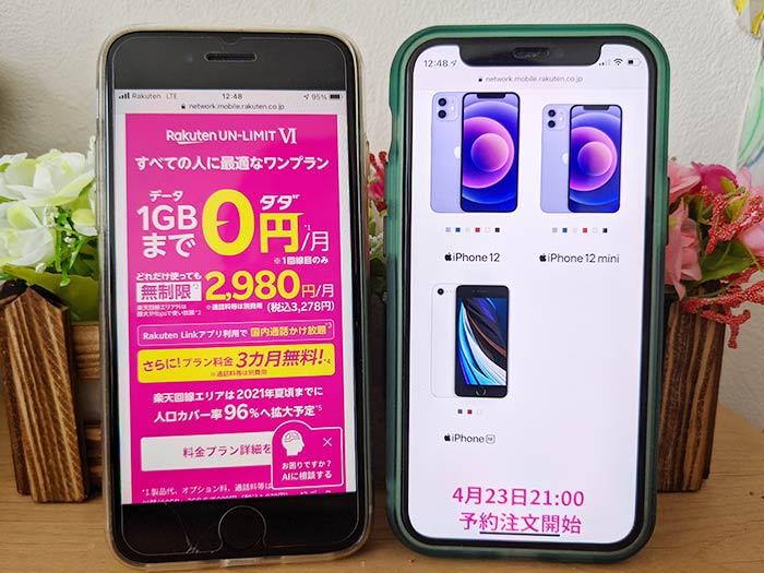 iPhoneを買うならどこがいい?