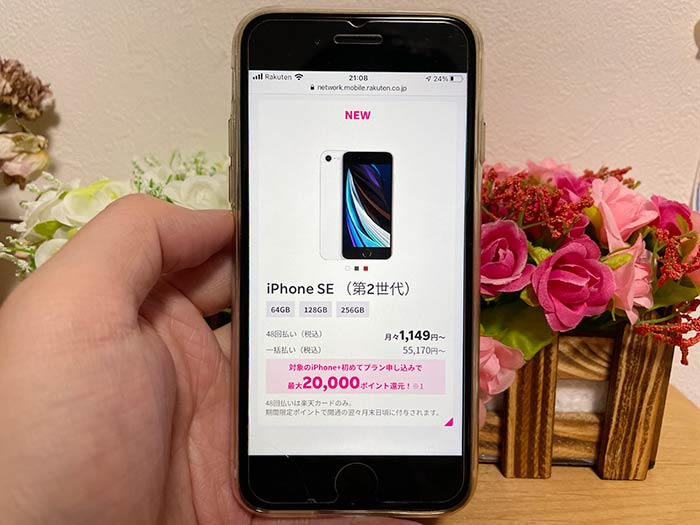 楽天モバイル iPhone SE