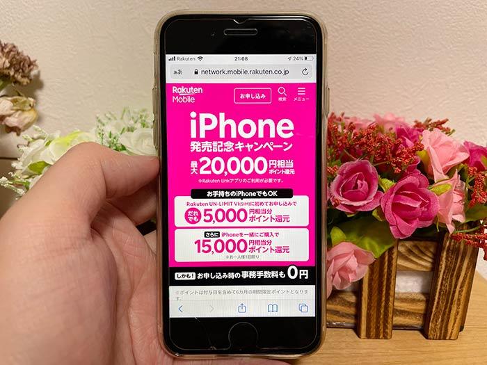 iPhoneSE(第2世代)を買うなら