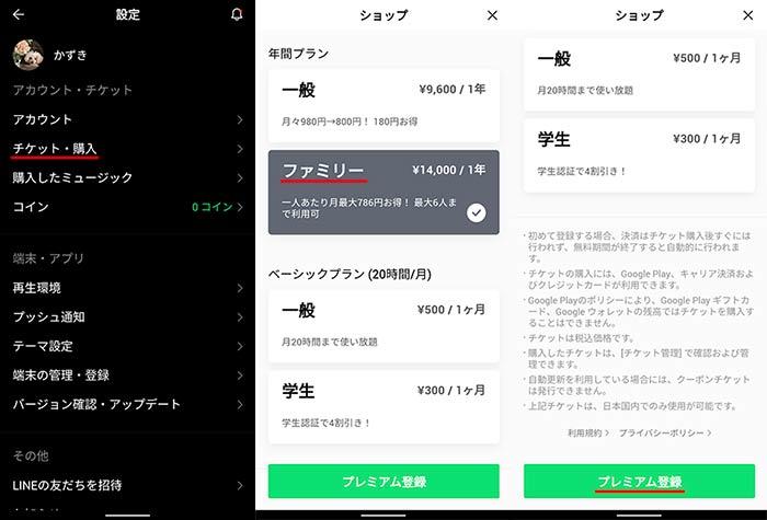 ラインミュージックアプリの設定
