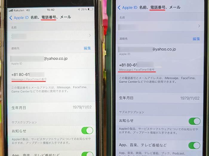 apple IDに登録してある電話番号