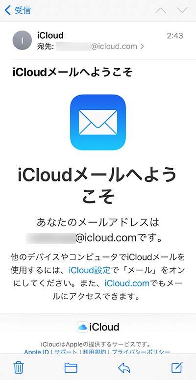 iPhoneのメールアプリで送受信