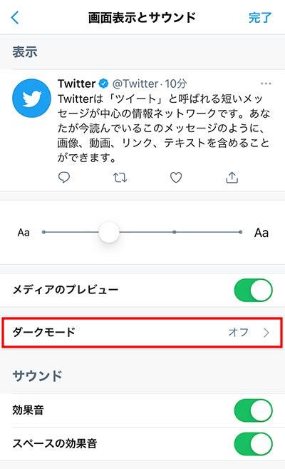 ツイッター 画面表示とサウンド