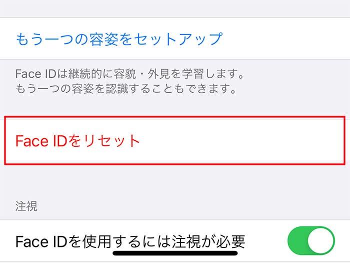 face IDの削除は簡単にできます!