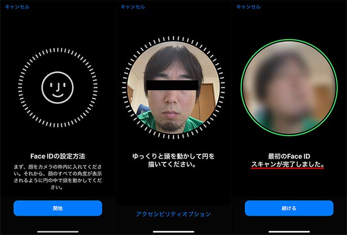 face IDをセットアップ