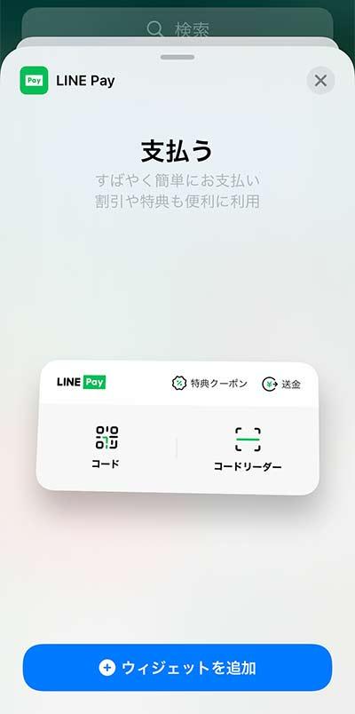 LINE Pay ウィジェット