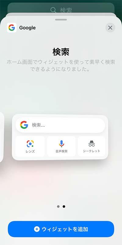 Google ウィジェット