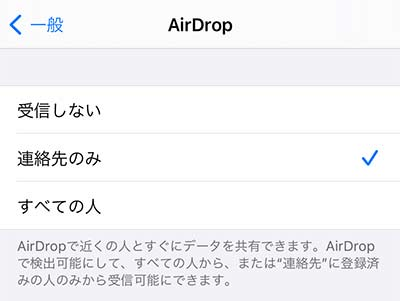 9メートル内にいるiPhoneユーザー