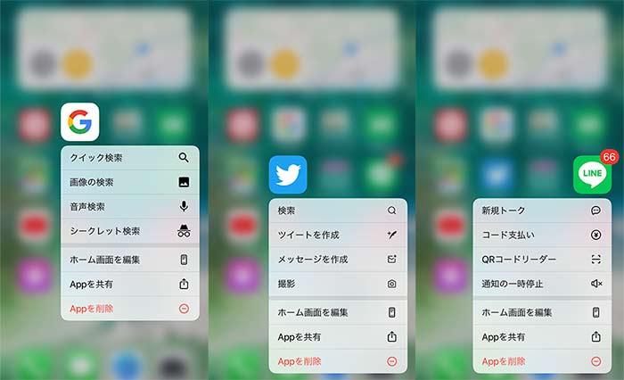 ホーム画面のアプリアイコン