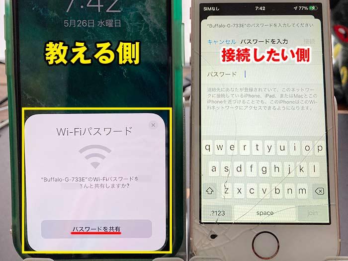 WiFiパスワードを教える側