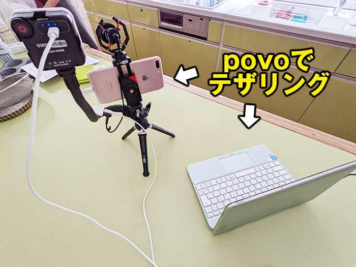 iPhoneとZOOMの確認用で使うパソコン