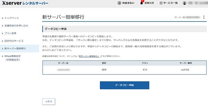 エックスサーバー データコピー申請