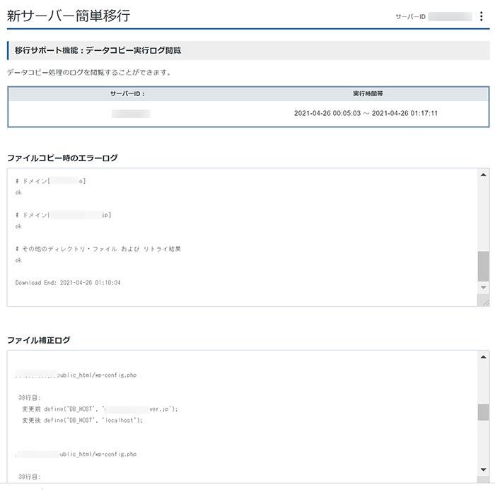 エックスサーバー データコピーのログ
