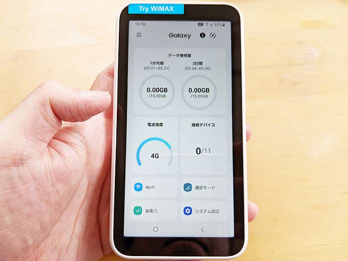 Galaxy 5G Mobile WiFi データ使用量の確認