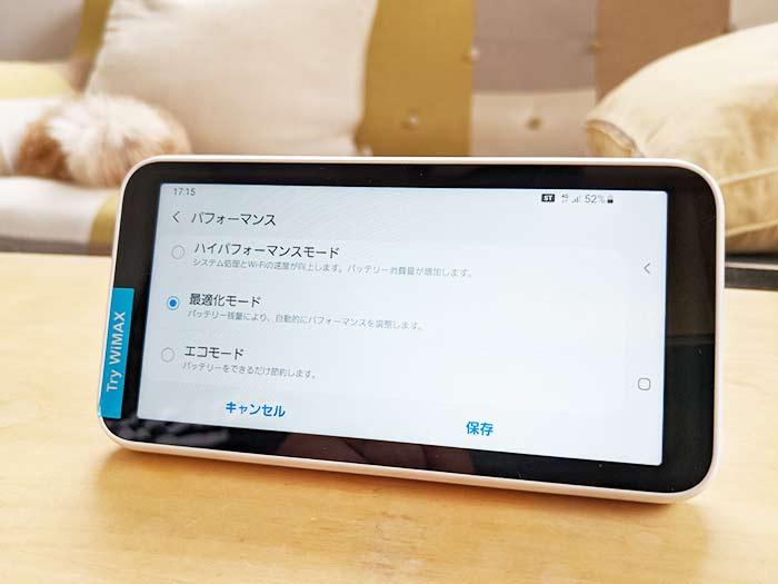 Galaxy 5G Mobile WiFi パフォーマンス向上のための設定