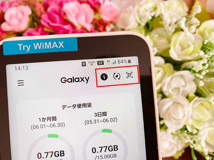 Galaxy 5G Mobile WiFi ホーム画面