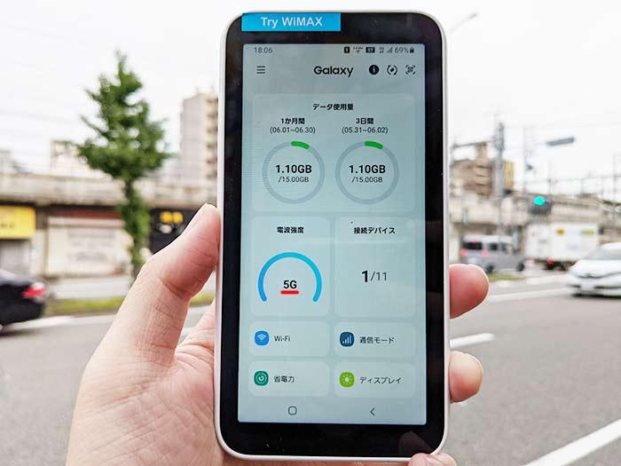 5G通信ができる場所