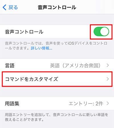 iPhone コマンドをカスタマイズ