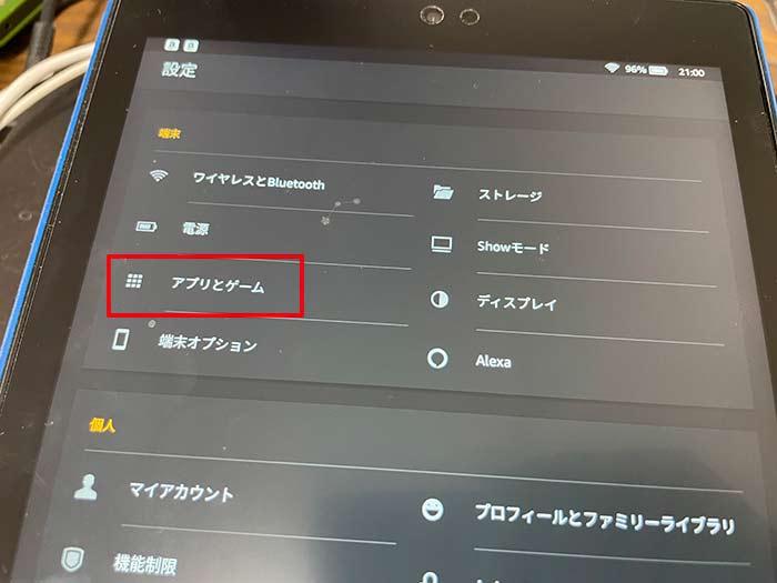 タップ(Fire OS 7と違います)