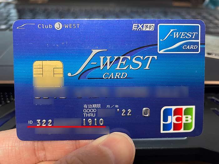 J-WESTカードを用意してください。