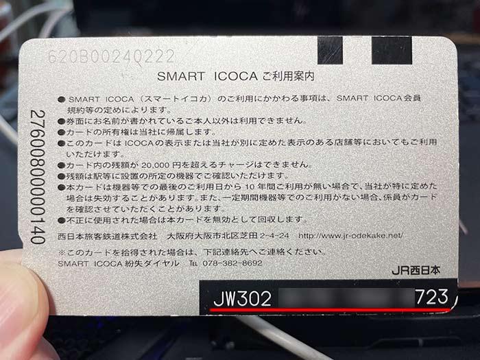 SMART ICOCAを見ると…