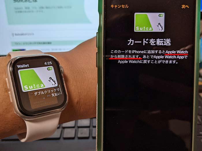 SuicaがiPhoneに転送されます。